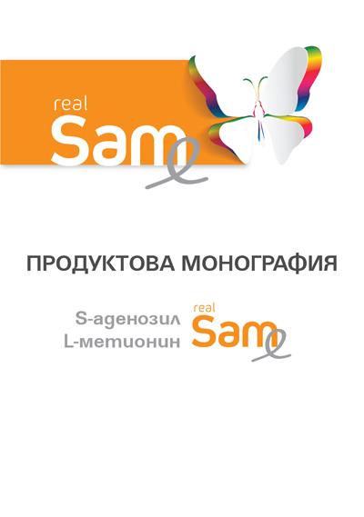 monography_SAM-e